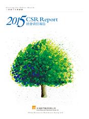 白金会医疗集团2015年社会责任报告-1.jpg